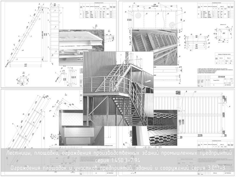 Лестницы, ограждения, площадки